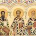Ανακοίνωση για την Εορτή των Τριών Ιεραρχών!