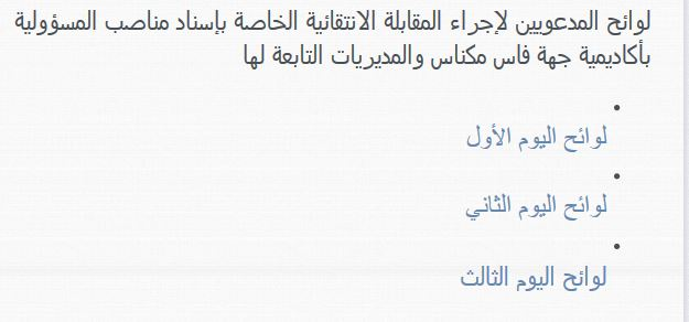لوائح المدعويين لإجراء المقابلات الانتقائية الخاصة بإسناد مناصب المسؤولية بأكاديمية جهة فاس مكناس