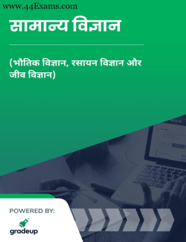 सामान्य विज्ञान : रेलवे परीक्षा हेतु हिंदी पीडीऍफ़ पुस्तक | General Science : For Railway Exam Hindi PDF Book