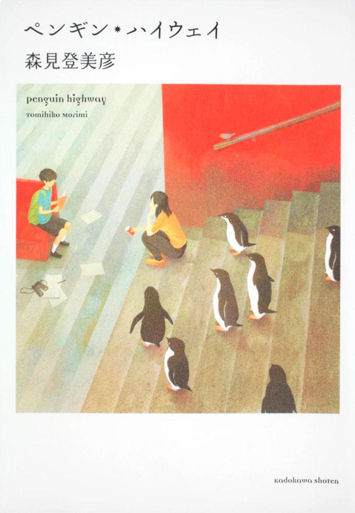 Penguin Highway novela (Tomihiko Morimi) - Kadokawa Shoten, 2010