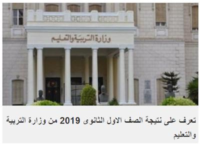 نتيجة الصف الاول الثانوى 2019 من وزارة التربية والتعليم