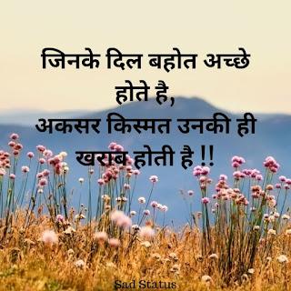 Sad Status In Hindi, Very sad shayari, Whatsapp status in hindi