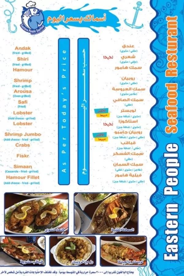 منيو مطعم أهل الشرقية
