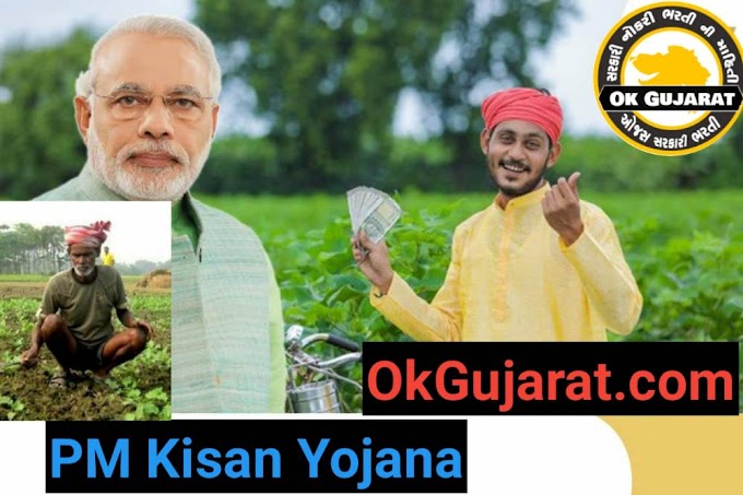 Pm Kisan Samman Nidhi Yojana 2000 Rs Installment Statue, New List Full Information