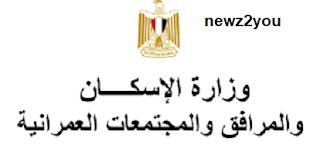 وظائف وزارة الاسكان والمرافق والمجتمعات العمرانية