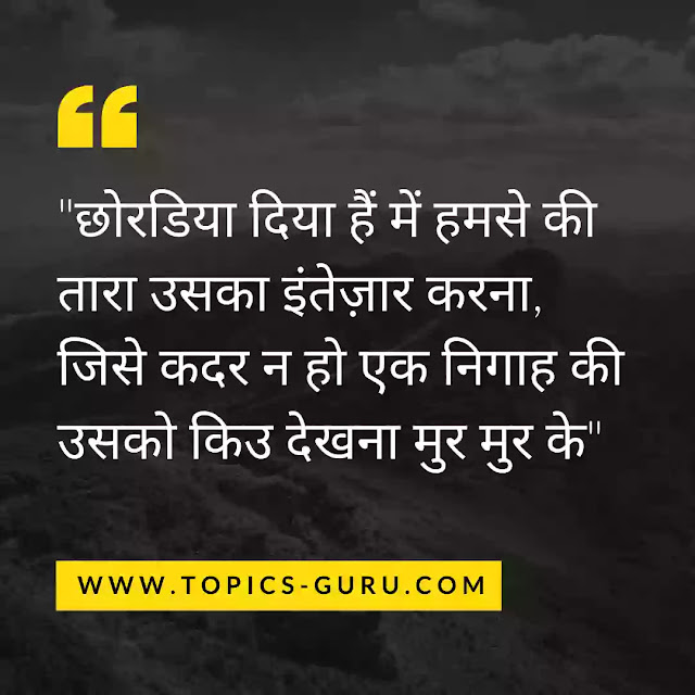 Naseeb status in hindi-www.topics-guru.com