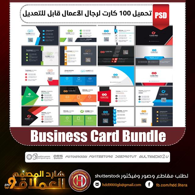 تحميل 100 كارت لرجال الأعمال قابل للتعديل - Business Card Bundle