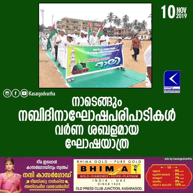 Kasaragod, News, Kerala, Programme, Madrasa, Masjid, Rally, Eid Milad un Nabi Programs 2019