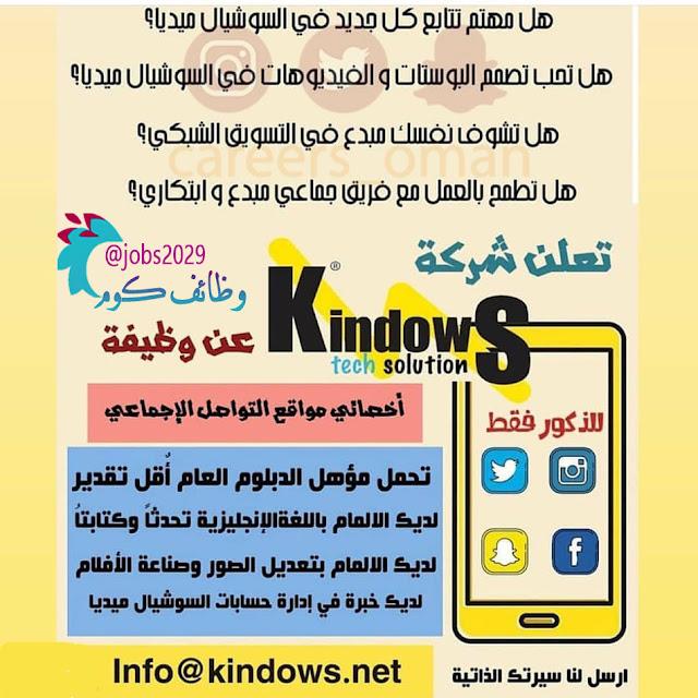 وظيفة شاغرة في شركة كندوز للحلول التقنية في سلطنة عمان