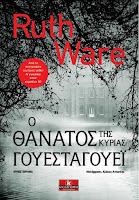 https://www.culture21century.gr/2019/07/o-thanatos-ths-kyrias-westaway-ths-ruth-ware-book-review.html