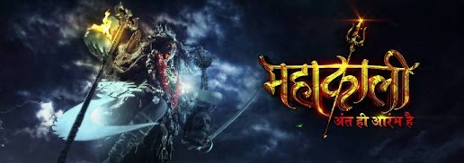 Colors TV MahaKaali Serial wiki timings, Barc or TRP rating this week, The Star cast of MahaKaali 2017