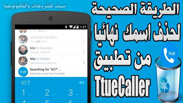 طريقة حذف رقمك من Truecaller بعد حذف البرنامج من على هواتف الاندرويد والايفون نهائيا بكل سهولة