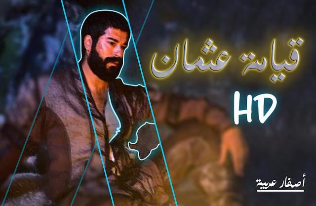 مسلسل قيامة عثمان مشاهدة اخر حلقات المسلسل كاملة مترجمة للعربية