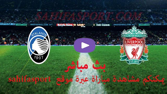 موعد مباراة أتلانتا وليفربول بث مباشر بتاريخ 03-11-2020 دوري أبطال أوروبا