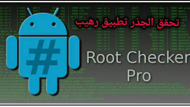 تحميل تطبيق Root Checker Pro للاندرويد