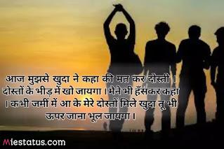 atut shayari hindi