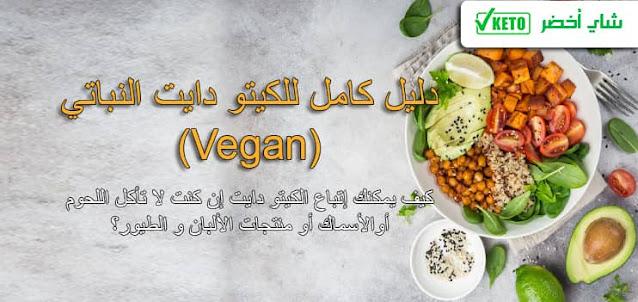كيتو دايت نباتي: أفضل رجيم كيتو دايت للنباتيين الفيجان ( Vegan)