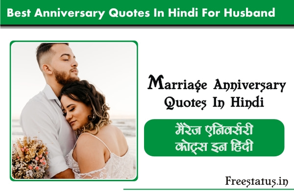 Marriage-Anniversary-Quotes-In-Hindi