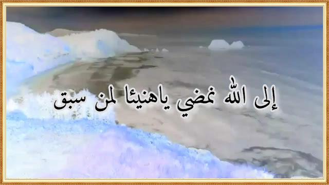 كلمات انشودة إلى الله نمضي ياهنيئا لمن سبق مكتوبة