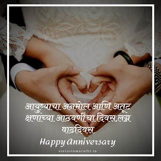 Anniversary Status In Marathi