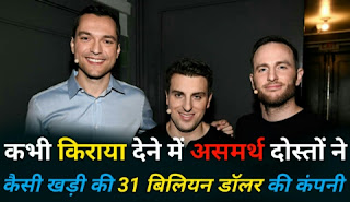 How A Small Idea Convert Into A Billion Dollars Company | Airbnb Success Story In Hindi