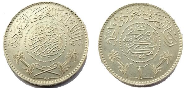 ريال فضي سعودي ضرب فى مكه المكرمه عام 1354 هجريا - سنة 1935 ميلادي