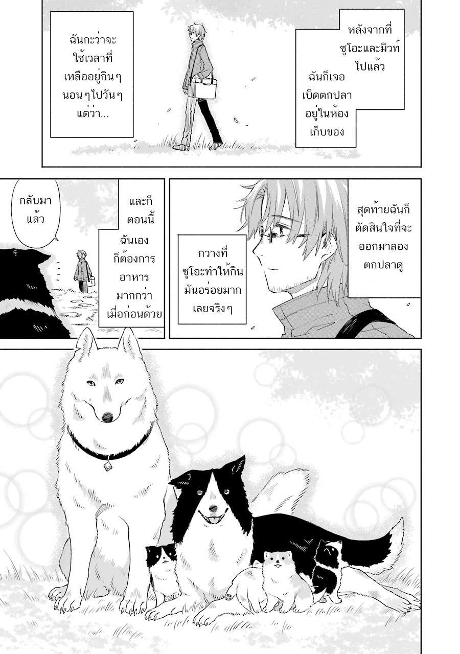 อ่านการ์ตูน Tabi to Gohan to Shuumatsu Sekai ตอนที่ 4.5 หน้าที่ 4