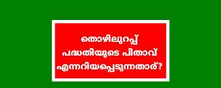 Kerala PSC  പ്ലസ് ടു ലെവൽ പ്രാഥമിക പരീക്ഷാ ക്വിസ് 3 - രാജ്യസഭയിലേക്ക് നാമനിർദേശം ചെയ്യപ്പെട്ട ആദ്യ മലയാളി?, ഇന്ത്യയുടെ ഒന്നാമത്തെ നിയമ ഓഫീസർ,