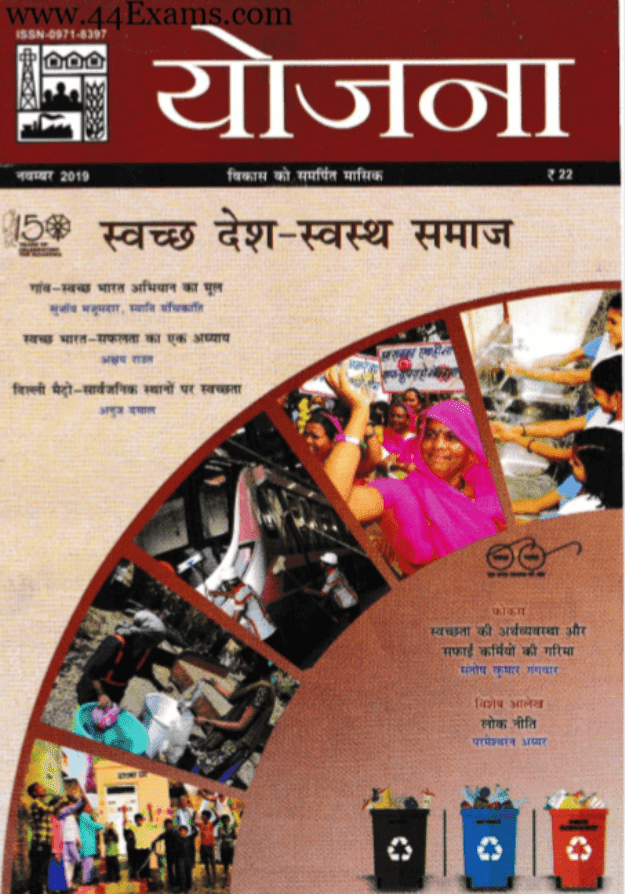 Yojana-Current-Affairs-November-2019-For-UPSC-Exam-Hindi-PDF-Book