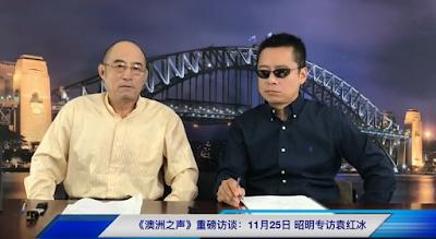 澳洲之声(文字版) 昭明专访袁红冰:郭文贵向伪类亮剑,重建海外民运