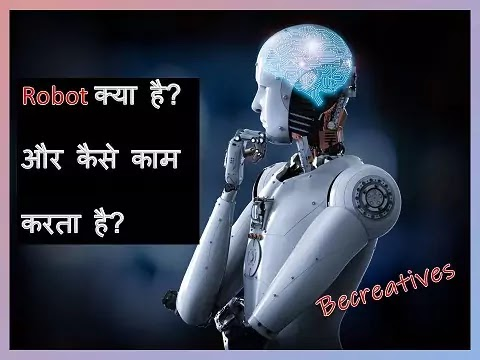 robot क्या है?- robot in Hindi (robot meaning in Hindi)