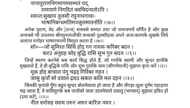 Shri Ramcharitmanas Vyakhyasahit Hindi PDF