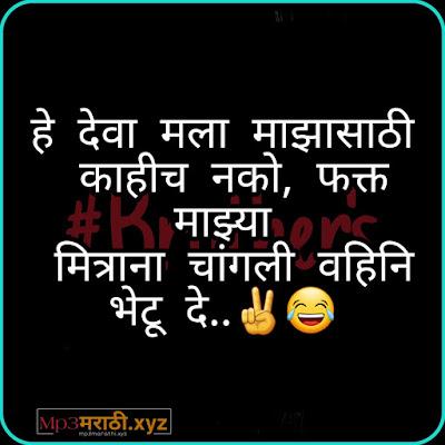 marathi quotes on friendship, marathi quotes dosti, marathi quotes for brother