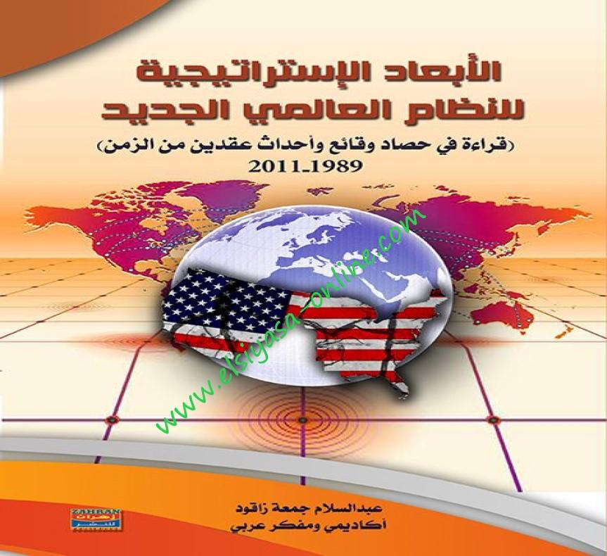 كتاب النظام العالمي كيسنجر pdf