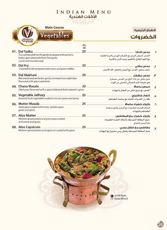 منيو مطعم القرية الراقي