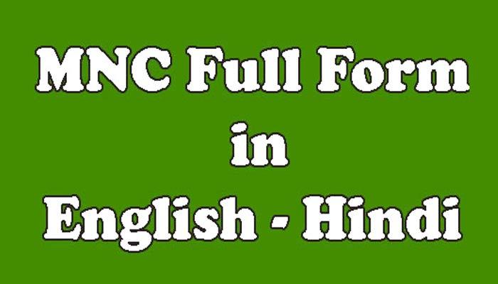 MNC Full Form Meaning in Hindi - एम.एन.सी. क्या है?