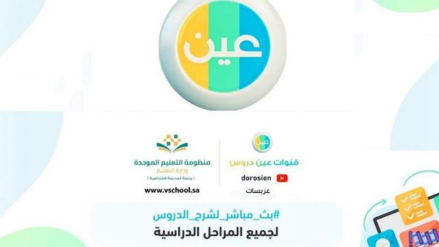 تردد قناة عين التعليمية 2020 على النايل سات والعرب سات لمُتابعة الدراسة عن بُعد