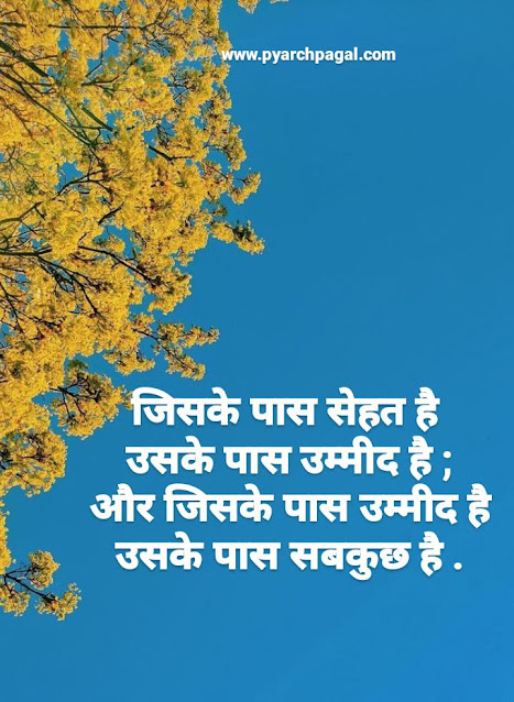 short thought in hindi