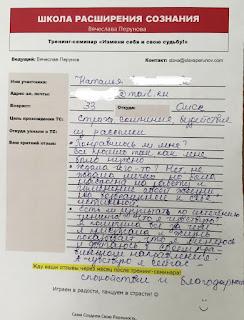 отзыв тренинг-семинар вячеслав перунов гармония