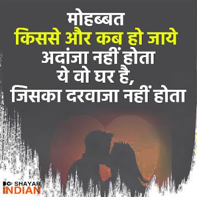 Mohabbat Shayari 2 Lines in Hindi - Love Status
