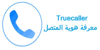 تحميل برنامج تروكولر 2020 Truecallerتنزيل معرفة اسم المتصل مجانا أسهل بحث مباشر كشف