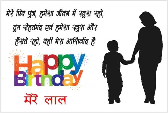 Happy Birthday Shayari for Son in Hindi Images