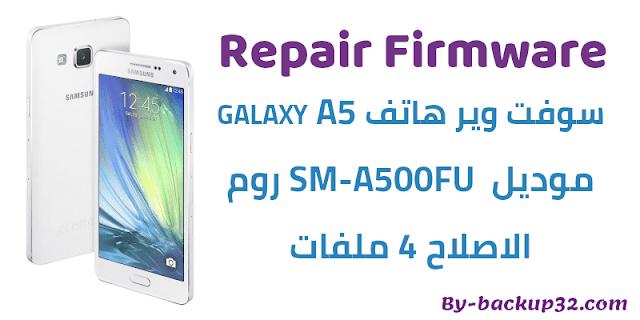 سوفت وير هاتف Galaxy A5 موديل SM-A500FU روم الاصلاح 4 ملفات تحميل مباشر