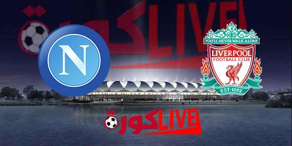 مشاهدة مباراة ليفربول ونابولي بث مباشر|كورة ستار| بتاريخ 28-07-2019 مباراة ودية
