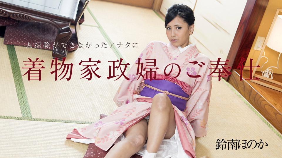 Hardcore In Kimono