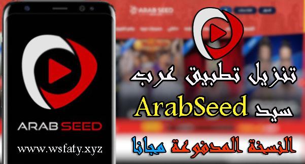 تنزيل تطبيق عرب سيد ArabSeed النسخة المدفوعة مجانا