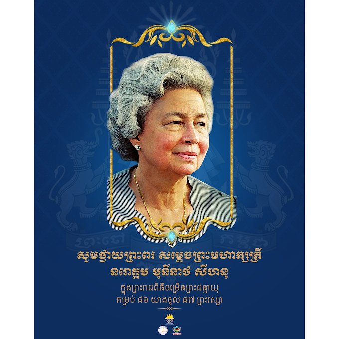 Queen Mother of Cambodia Poster - cambodia queen mother birthday free psd file
