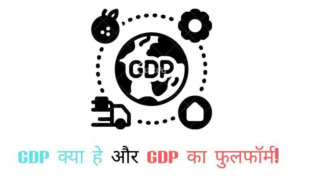 GDP-Full-Form-Formula-Hindi