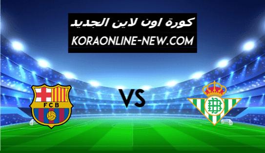 بث مباشر مباراة برشلونة وريال بيتيس كورة اون لاين اليوم 7-2-2021 الدوري الإسباني