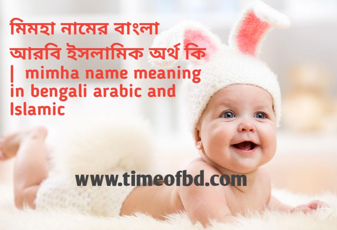মিমহা নামের অর্থ কী, মিমহা নামের বাংলা অর্থ কি, মিমহা নামের ইসলামিক অর্থ কি, mimha name meaning in bengali